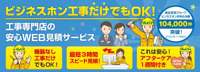 電話工事ジャパンバナー