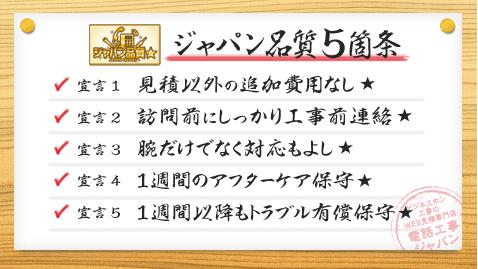 ジャパン品質五箇条